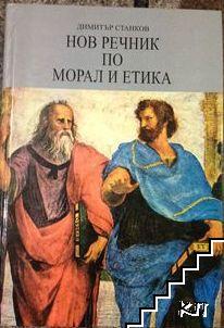 Нов речник по морал и етика0