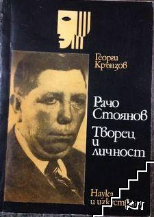 Рачо Стоянов