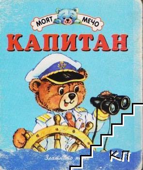 Моят Мечо: Капитан
