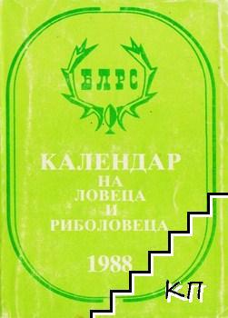 Календар на ловеца и риболовеца 1988