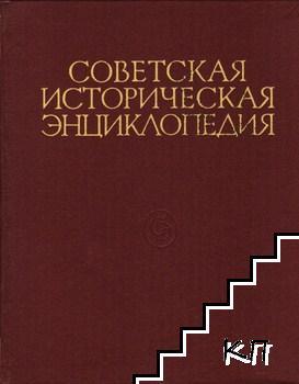 Советская историческая энциклопедия. Том 14