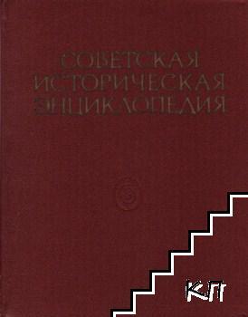 Советская историческая энциклопедия. Том 16