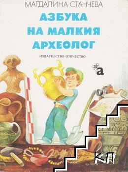 Азбука на малкия археолог