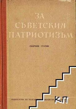 За съветския патриотизъм
