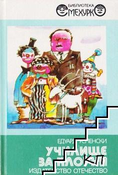 Училище за клоуни