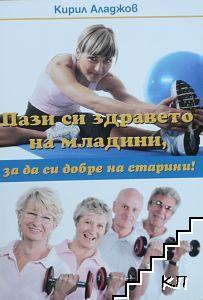 Пази си здравето на младини, за да си добре на старини!