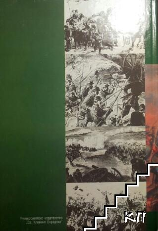 Руско-турската война 1877-1878