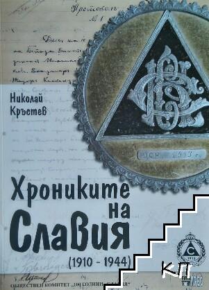 Хрониките на Славия (1910-1944)