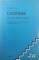 Сборник от задачи по механика