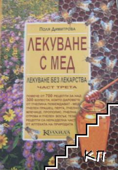 Лекуване без лекарства. Книга 3: Лекуване с мед