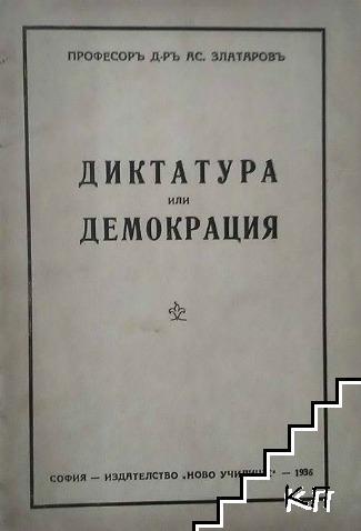Диктатура или демокрация