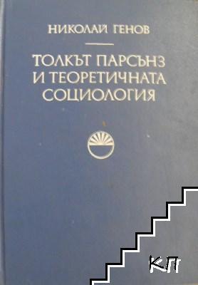 Толкът Парсънз и теоретичната социология