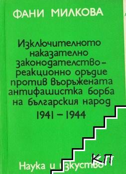 Изключителното наказателно законодателство - реакционно оръдие против въоръжената антифашистка борба на българския народ 1941-1944