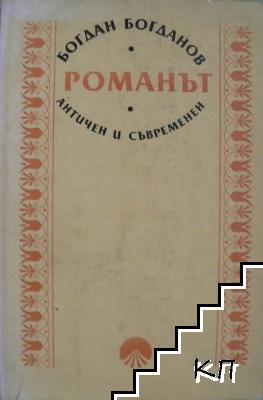 Романът - античен и съвременен