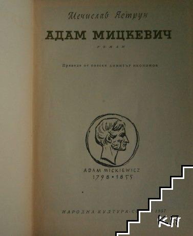 Адам Мицкевич (Допълнителна снимка 1)