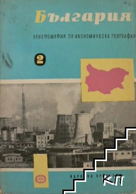 България. Том 2: Христоматия по икономическа география