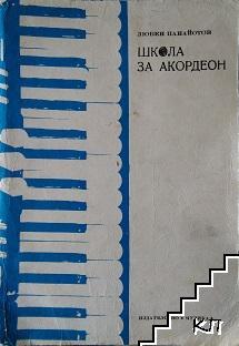Школа за акордеон