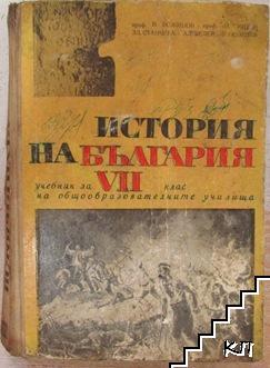 История на България за 7. клас