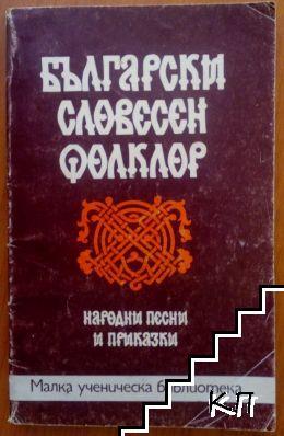 Български словесен фолклор