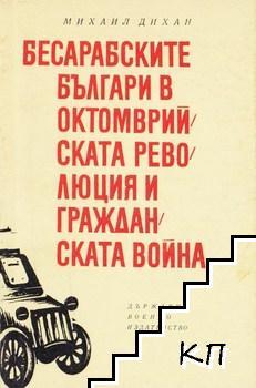 Бесарабските българи в Октомврийската революция и гражданската война