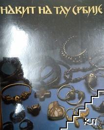 Накит на тлу Србиjе из средновековних некропола од 9.-15. века / Jewelry on the territory of Serbia from mediaeval necropolises from 9th-15 th centuries