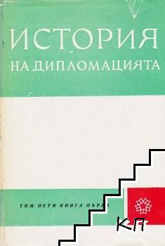 История на дипломацията. Том 5. Книга 1