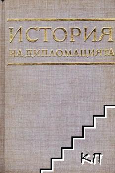 История на дипломацията. Том 4: Дипломацията през годините на Втората световна война