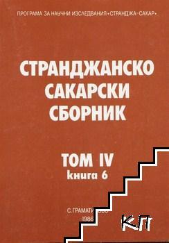 Странджанско-Сакарски сборник. Том 4. Книга 6