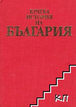 Кратка история на България