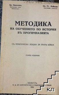 Методика на обучението по история въ прогимназията