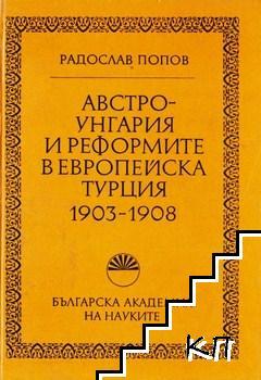 Австро-Унгария и реформите в Европейска Турция 1903-1908