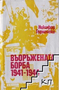 Въоръжената борба 1941-1944