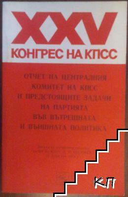 XXV конгрес на КПСС. Отчет на Централния комитет на КПСС и предстоящите задачи на Партията във вътрешната и външната политика
