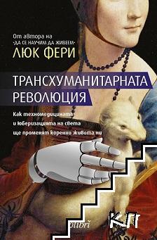 Трансхуманитарната революция