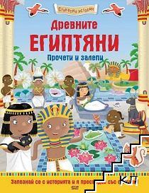 Древните египтяни