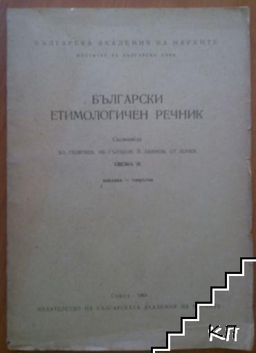 Български етимологичен речник. Свезка 3