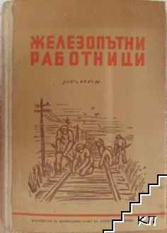 Железопътни работници