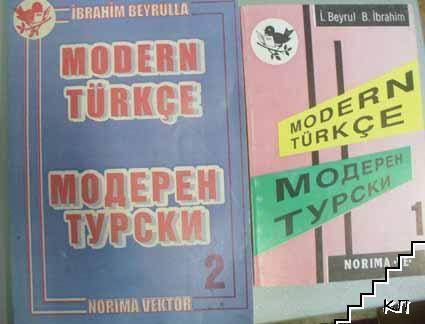 Модерен турски. Част 1-2