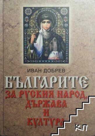 Българите за руския народ, държава и култура