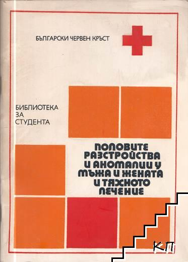 Половите разстройства и аномалии у мъжа и жената и тяхното лечение