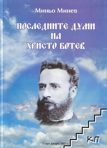 Последните думи на Христо Ботев