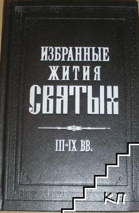 Избранные жития святых ІІІ-ІХ вв.