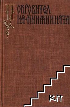 Покровител на книжнината