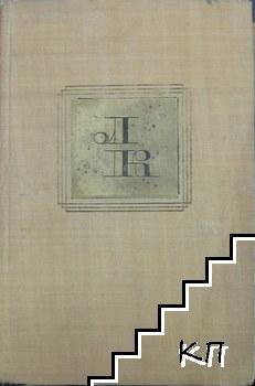 Събрани съчинения в девет тома. Том 2: Повести и разкази