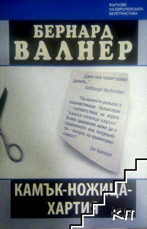 Камък-ножица-хартия