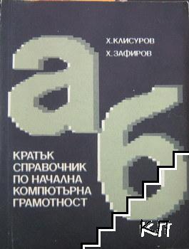Кратък справочник по начална компютърна грамотност