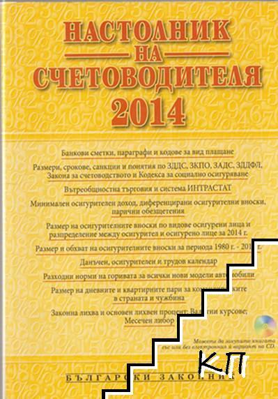 Настолник на счетоводителя 2014