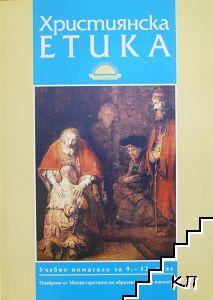 Християнска етика