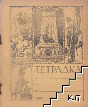 Тетрадка Сампа (с бели листи)