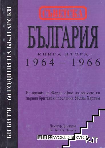Съветска България. Книга 2: 1964-1966